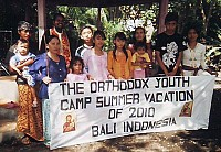 Участники первого православного<br/> лагеря в Бали, Индонезия. Июль 2010 г.